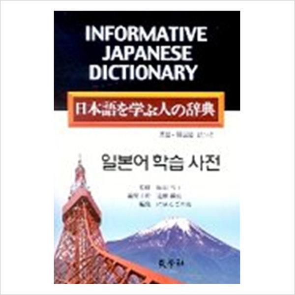 일본어 학습 사전 상품이미지