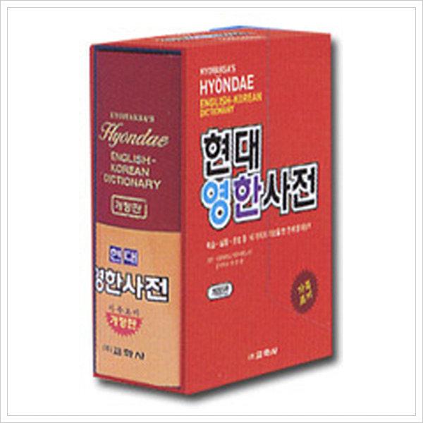 현대 영한사전(2013)  개정판   가죽 상품이미지