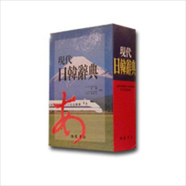 현대일한사전(2011)  8판 상품이미지