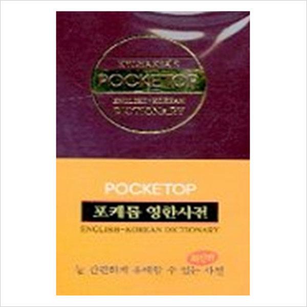 포케톱 영한사전(최신판)(2색도)  3판 상품이미지