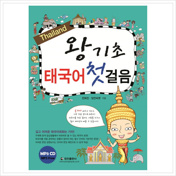 왕기초 태국어 첫걸음 (CD1장포함) 상품이미지