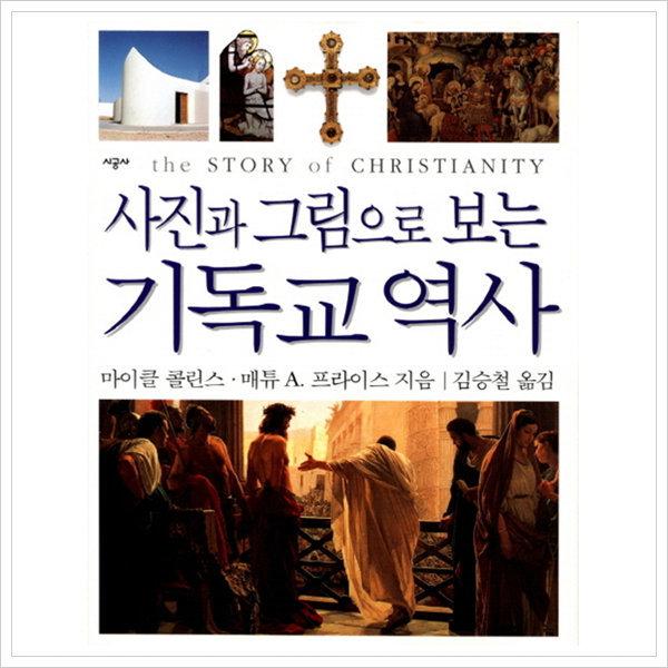 사진과 그림으로 보는 기독교역사 (시공 아크로 총서 상품이미지