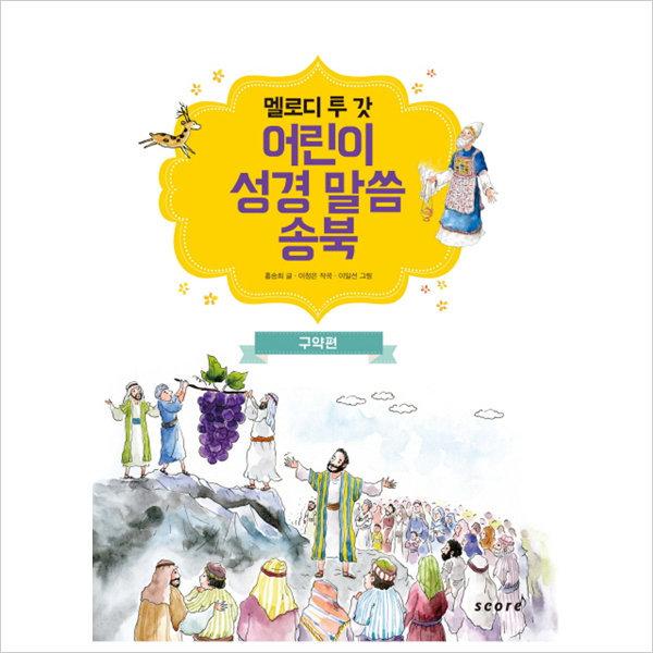 멜로디 투 갓 어린이 성경 말씀 송북: 구약편 (CD1장 상품이미지