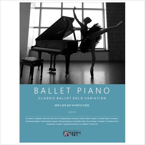 Ballet Piano : 클래식 발레 솔로 바리에이션 모음집 상품이미지