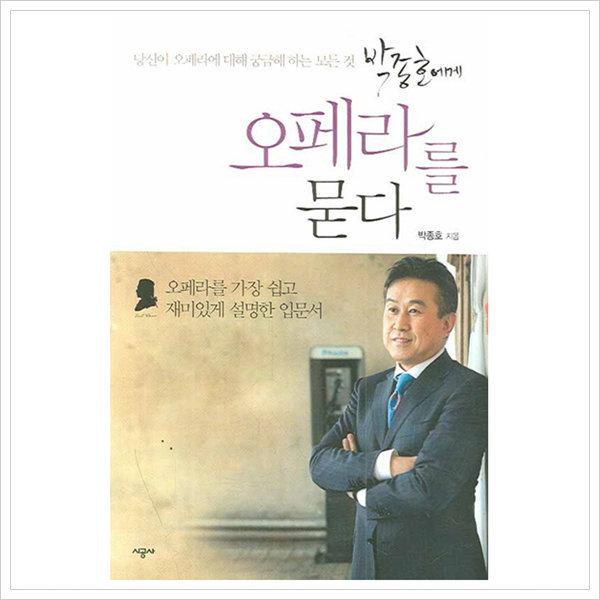박종호에게 오페라를 묻다 : 당신이 오페라에 대해 궁 상품이미지