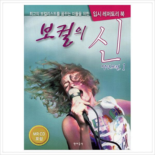 보컬의 신: 여성보컬. 1 (CD2장포함) 상품이미지