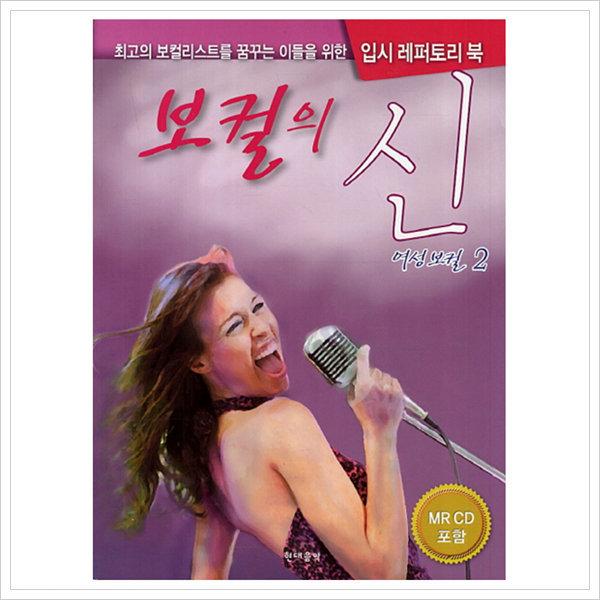 보컬의 신: 여성보컬. 2 (CD2장포함) 상품이미지