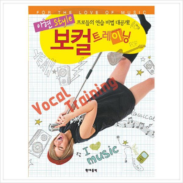 보컬 트레이닝(아현 Style) (CD1장포함) 상품이미지
