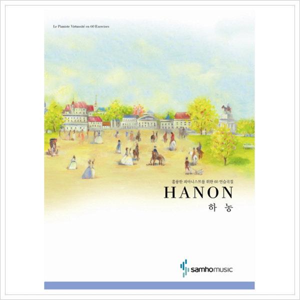 하농 (훌륭한 피아니스트를 위한 60연습곡집) 상품이미지