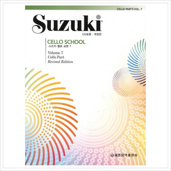 스즈키 첼로 교본. 7  개정판  (CD1장포함) 상품이미지