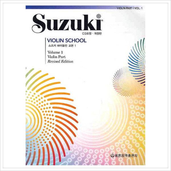 스즈키 바이올린 교본. 1  개정판  (CD1장포함) 상품이미지