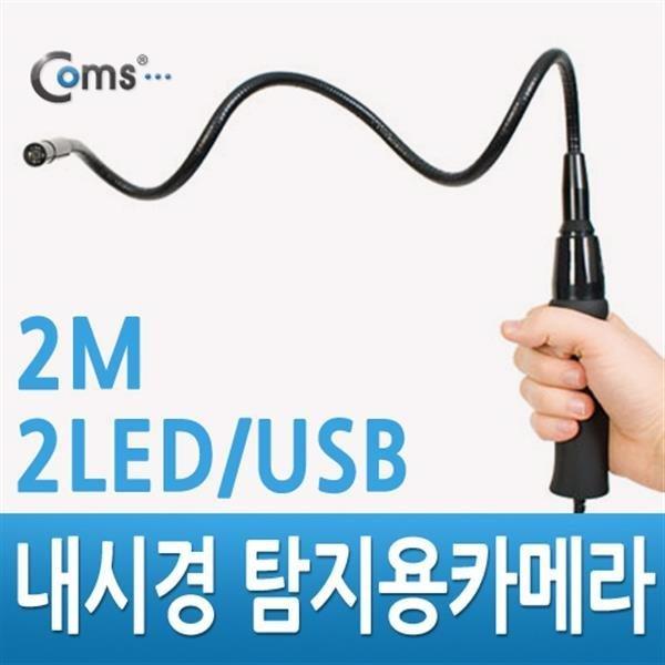(COMS) USB 내시경 탐지용 카메라 2M/A3426/캡쳐기능 상품이미지