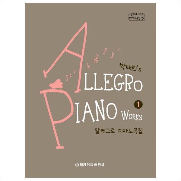 박태희 s 알레그로 피아노곡집. 1 (알레그로 시리즈 상품이미지