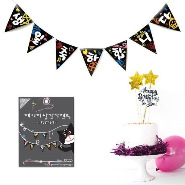 데니베어삼각가랜드 생일축하블랙라인 종이가랜드 상품이미지