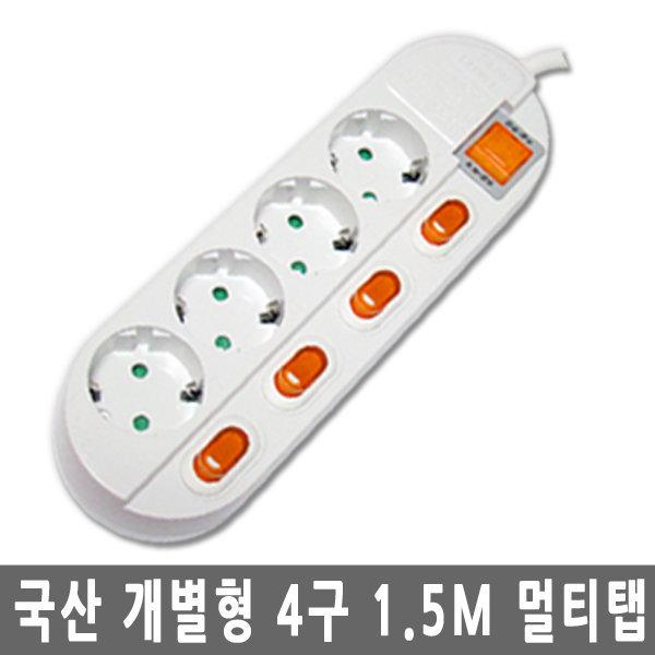 국산정품 멀티탭 개별스위치 4구1.5M 절전형 안전인증 상품이미지
