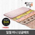 미니싱글 전기매트/50W/3인방석/온열매트 2019년형