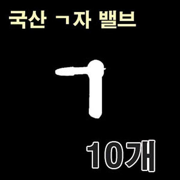 ㄱ자밸브 국산 대 화살촉모양 - 10개 상품이미지