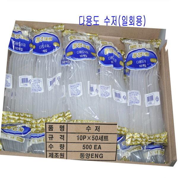 일회용수저(500개) 동양크린수저 위생수저 숟가락 상품이미지