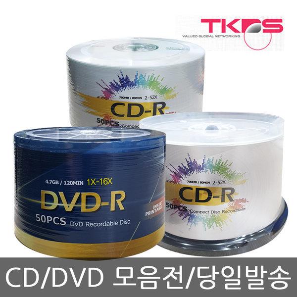 TKDS CD-R/DVD-R 50장/공CD/공DVD/프린터블/공시디 상품이미지