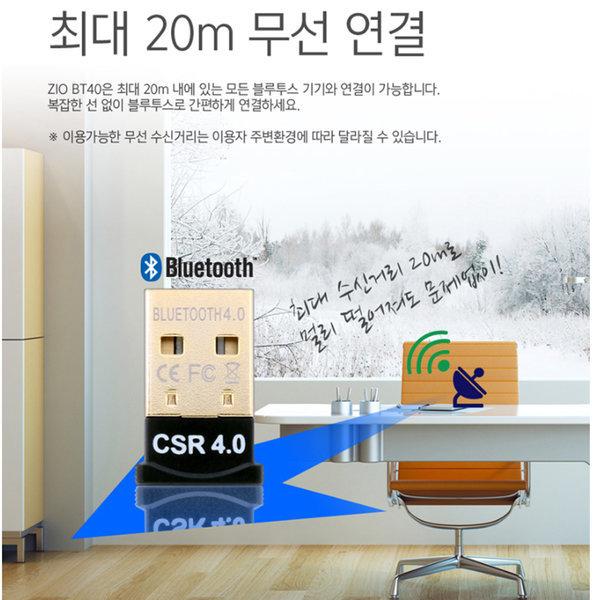 미션 블레스정보통신 Bless ZIO BT40 블루투스 동글 상품이미지