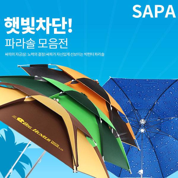특대 파라솔 모음전 캠핑용품/낚시용품/낚시 파라솔 상품이미지