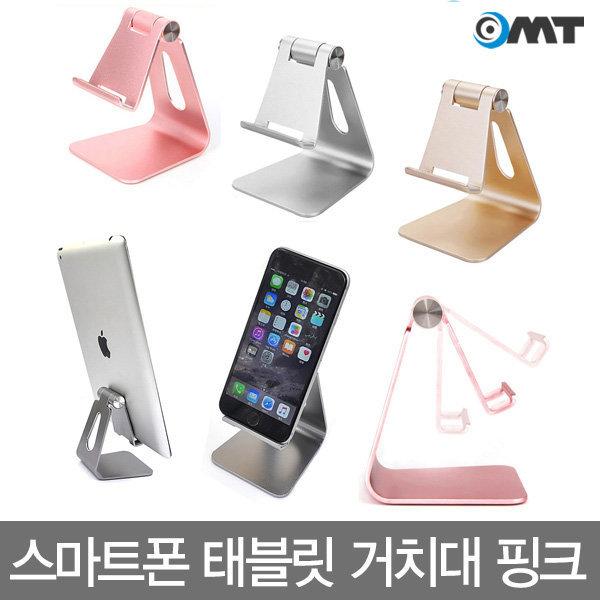 OMT 메탈 폴딩 스탠드 휴대폰 거치대 OSA-YQ8 핑크 상품이미지