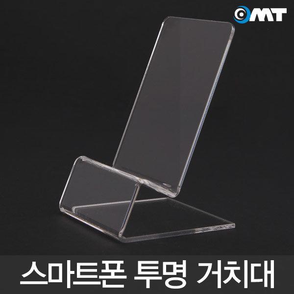 OMT 투명 아크릴 거치대 OSA-ACR 스마트폰 핸드폰 상품이미지