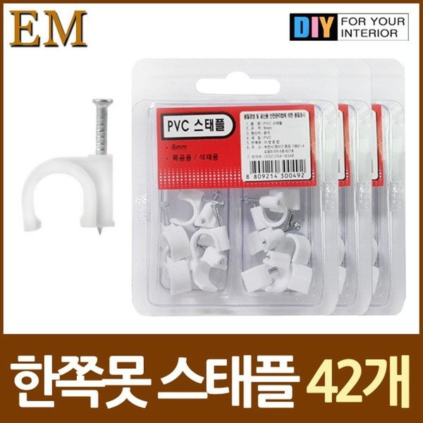 목재석재용 8mm 한쪽 못스테플 42P DIY철물 상품이미지