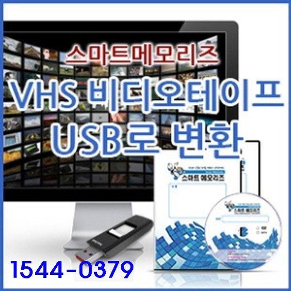 VHS변환 비디오테이프 CD변환 USB변환 스마트메모리즈 상품이미지