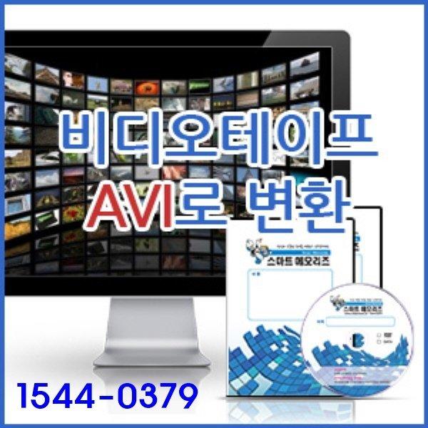 비디오테이프 변환업체 AVI 변환 스마트메모리즈 상품이미지