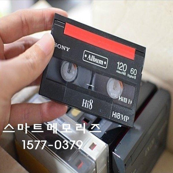 스마트메모리즈 비디오테이프 변환 화질 보정 상품이미지