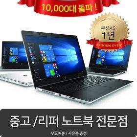 중고노트북 특가 엘지 삼성 고성능 SSD기본 무료배송