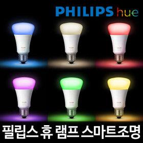 필립스 HUE 3.0 휴 램프 1600만 컬러표현 스마트조명