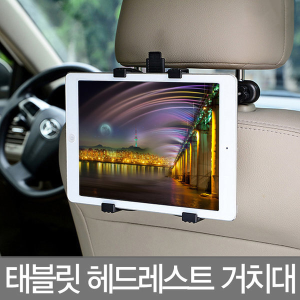 OMT 헤드레스트 차량용 뒷좌석 태블릿거치대 OTA-BACK 상품이미지