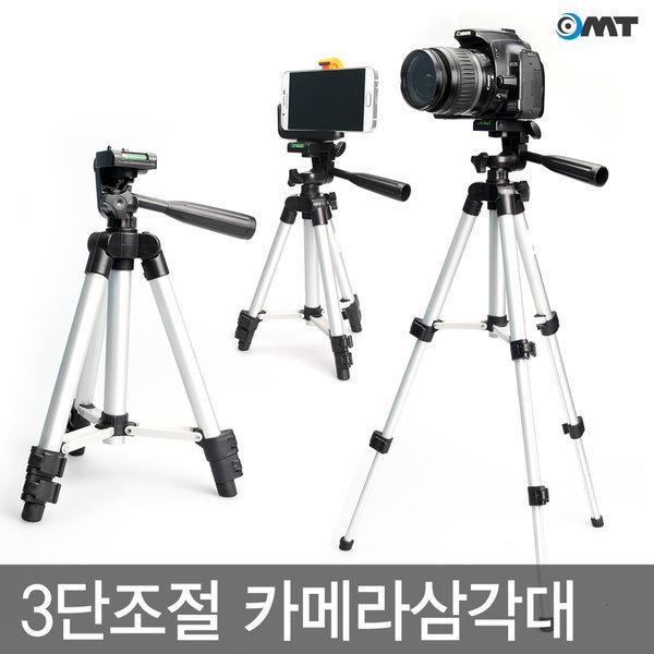 3단 카메라 삼각대 핸드폰 DSLR 디카 OCA-TP1000 실버 상품이미지