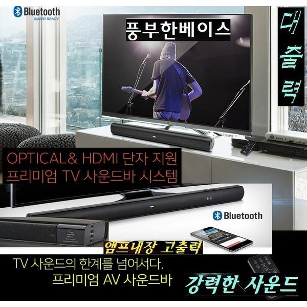 풍부한소리 사운드바/TV PC 광단자-HDMI/블루투스 EB5 상품이미지