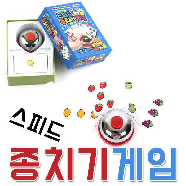스피드 종치기 게임 할리갈리 보드게임 단합/단체게임 상품이미지