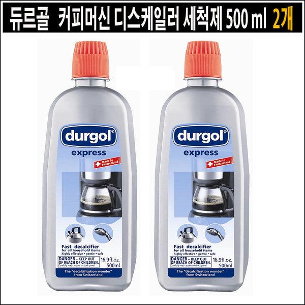 Durgol 듀르골 커피머신 디스케일러 세척제 500ml 2개 상품이미지