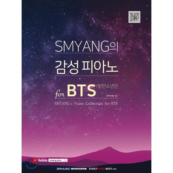 SMYANG의 감성 피아노 for BTS (방탄소년단)  SMYANG 상품이미지
