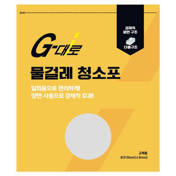 지대로 물걸레청소기 청소포/휴스톰 패드 상품이미지