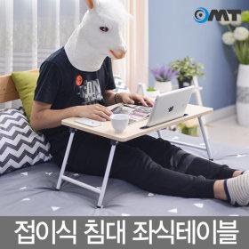 OMT 접이식 좌식 테이블 책상 태블릿거치 ONA-TB60