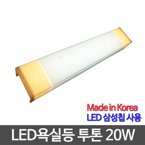 LED욕실등 욕실등 화장실등 벽등 직부등 LED등 상품이미지