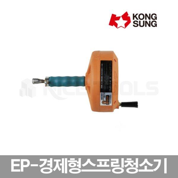 공성 스프링청소기 EP-경제형 10m 상품이미지