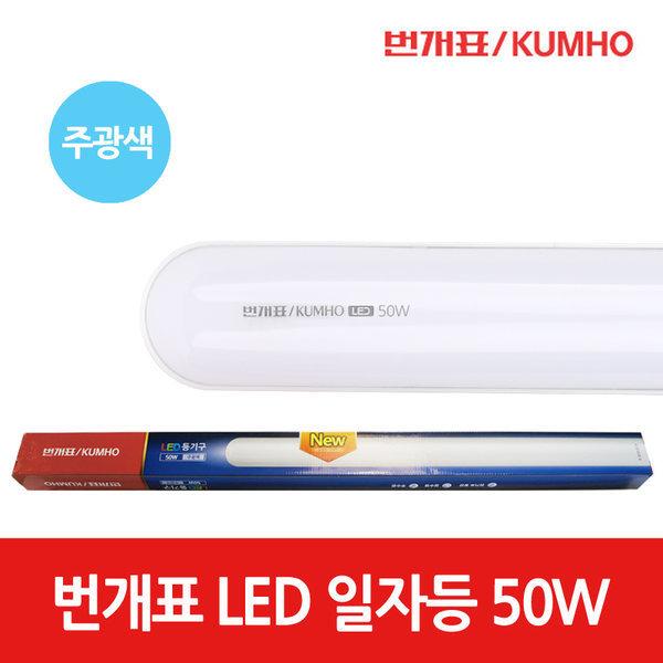 번개표 LED등기구 라운드 일자등 50W 주광색 사무실 상품이미지