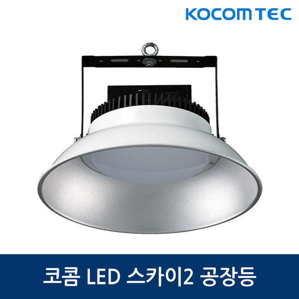 코콤 LED 스카이2 공장등 100W 150W 상품이미지