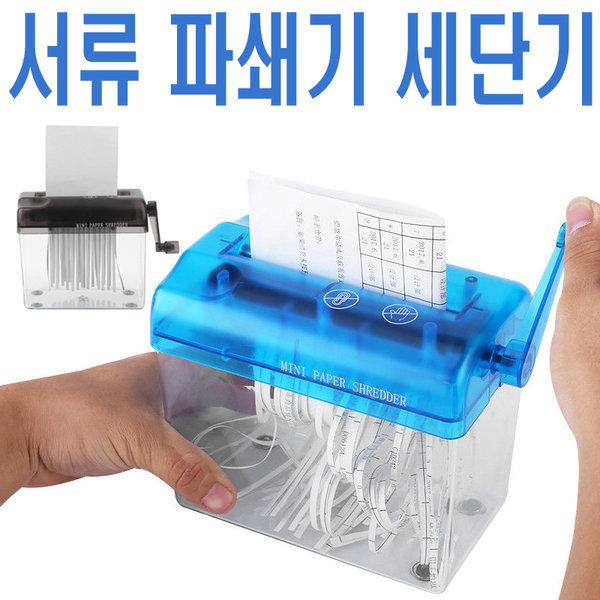 정보유출방지 서류세단기 영수증세단기 미니파쇄기 상품이미지