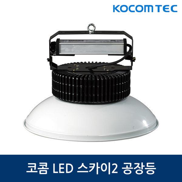 코콤 LED 스카이2 공장등 150W 상품이미지