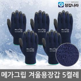 메가그립 겨울장갑 SW-300 5켤레 방한장갑 기모 코팅 +