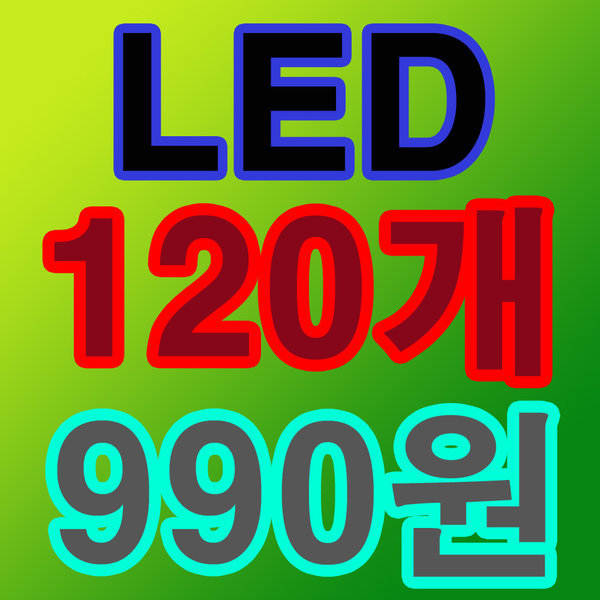 LED부품 분홍 파랑 LED램프 LED캡 면 확산 고휘도LED 상품이미지