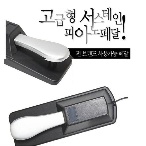 키보드페달/고급서스테인피아노페달/전기종사용가능 상품이미지